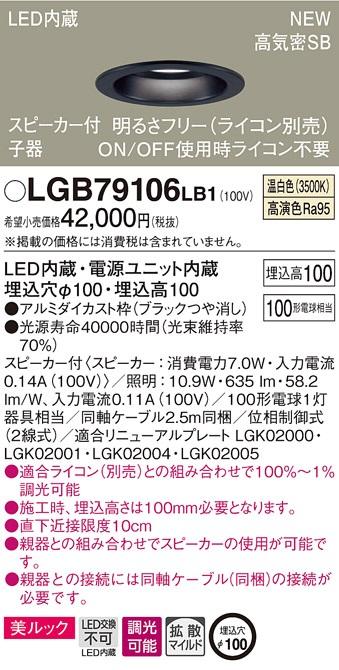 【最安値挑戦中!最大34倍】パナソニック LGB79106LB1 ベースダウンライトLED(温白色) 拡散 調光(ライコン別売) スピーカー付 天井埋込φ100 子器 [∀∽]