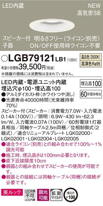 【最安値挑戦中!最大34倍】パナソニック LGB79121LB1 ベースダウンライトLED(温白色) 拡散 調光(ライコン別売) スピーカー付 天井埋込φ100 子器 [∀∽]