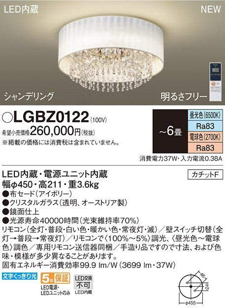 【最安値挑戦中!最大34倍】パナソニック LGBZ0122 シーリングライト天井直付型 LED(昼光色~電球色) リモコン調光・調色 シャンデリング ~6畳 [∀∽]