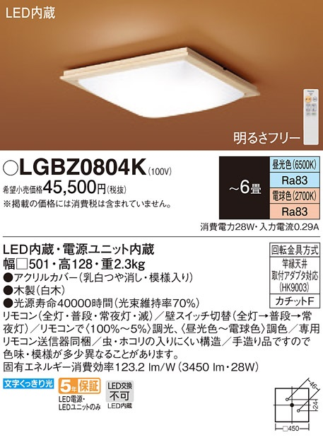 【最安値挑戦中!最大34倍】パナソニック LGBZ0804K シーリングライト天井直付型 LED(昼光色~電球色) リモコン調光・調色 カチットF ~6畳 [∀∽]