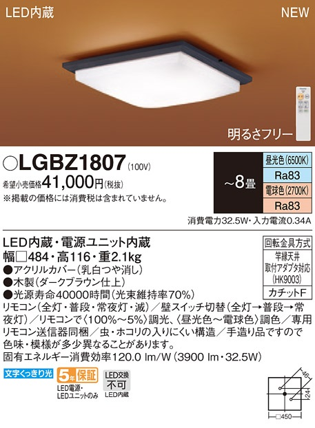 【最安値挑戦中!最大34倍】パナソニック LGBZ1807 シーリングライト天井直付型 LED(昼光色~電球色) リモコン調光・調色 カチットF ~8畳 [∀∽]