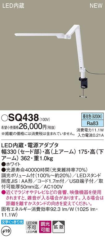 【最安値挑戦中!最大33倍】パナソニック SQ438 スタンドデスク取付型 LED(昼光色) 拡散タイプ ホワイト [∽]