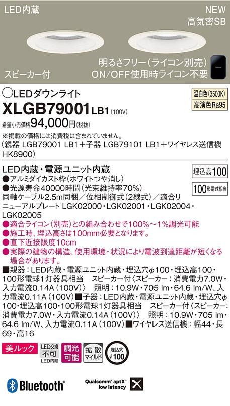 【最安値挑戦中!最大24倍】パナソニック XLGB79001LB1 ベースダウンライトLED(温白色) 拡散 調光(ライコン別売) スピーカー付 天井埋込φ100 白色 [∀∽]