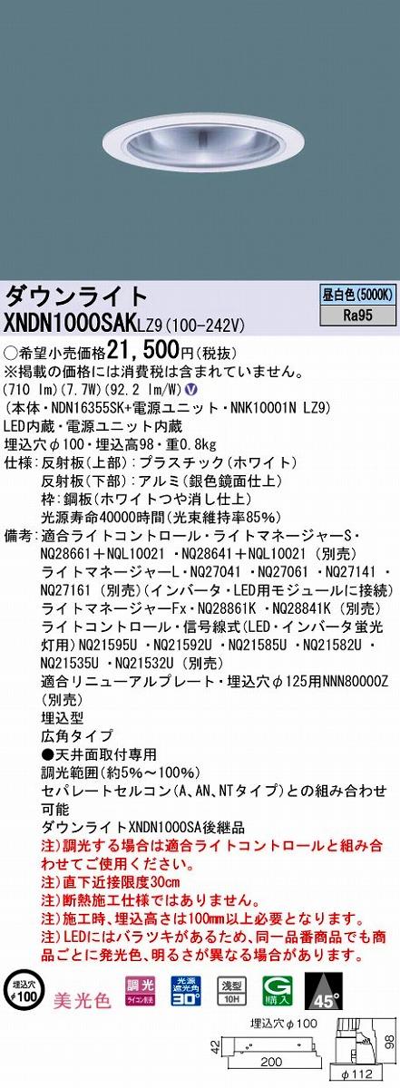 【最安値挑戦中!最大34倍】パナソニック XNDN1000SAKLZ9 ダウンライト 天井埋込型 LED(昼白色)浅型10H・広角45度 調光(ライコン別売)埋込穴φ100 [∽]