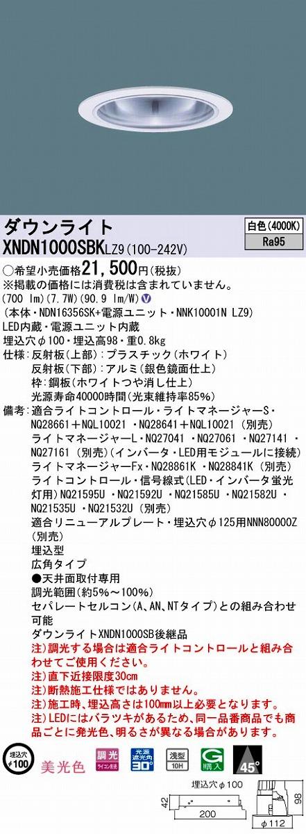 【最安値挑戦中!最大34倍】パナソニック XNDN1000SBKLZ9 ダウンライト 天井埋込型 LED(白色) 浅型10H・広角45度 調光(ライコン別売) 埋込穴φ100 [∽]