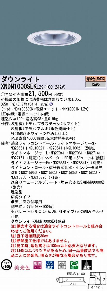 【最安値挑戦中!最大34倍】パナソニック XNDN1000SEKLZ9 ダウンライト 天井埋込型 LED(電球色)美光色・浅型10H・広角45度 調光(ライコン別売)埋込穴φ100 [∽]