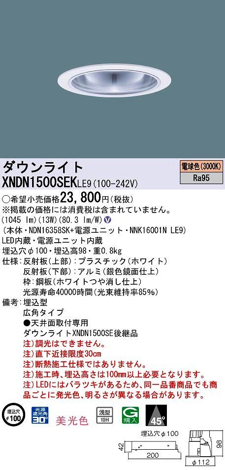【最安値挑戦中!最大34倍】パナソニック XNDN1500SEKLE9 ダウンライト 天井埋込型 LED(電球色) 美光色・浅型10H・広角45度 埋込穴φ100 [∽]