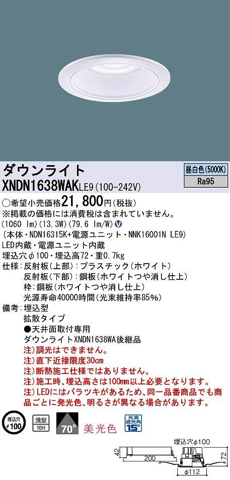【最安値挑戦中!最大34倍】パナソニック XNDN1638WAKLE9 ダウンライト 天井埋込型 LED(昼白色) 美光色・浅型10H・拡散70度 埋込穴φ100 ホワイト [∽]
