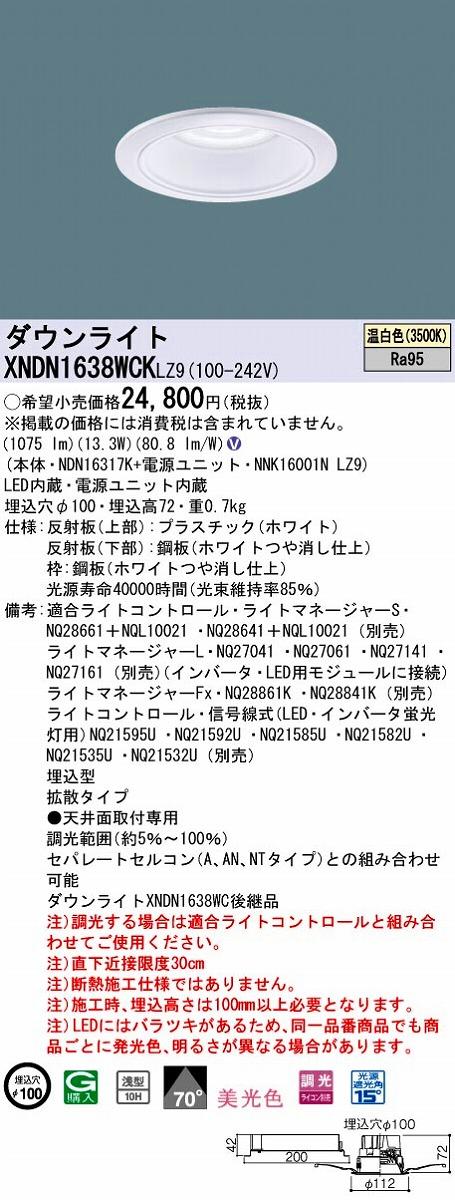 【最安値挑戦中!最大34倍】パナソニック XNDN1638WCKLZ9 ダウンライト 天井埋込型 LED(温白色)美光色・拡散70度 調光(ライコン別売)埋込穴φ100 [∽]