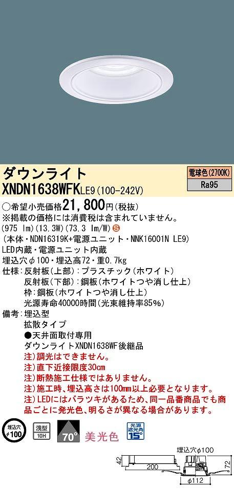 【最安値挑戦中!最大34倍】パナソニック XNDN1638WFKLE9 ダウンライト 天井埋込型 LED(電球色) 美光色・浅型10H・拡散70度 埋込穴φ100 ホワイト [∽]