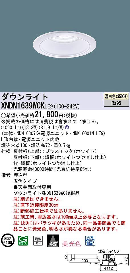 【最安値挑戦中!最大34倍】パナソニック XNDN1639WCKLE9 ダウンライト 天井埋込型 LED(温白色) 美光色・浅型10H・広角45度 埋込穴φ100 ホワイト [∽]
