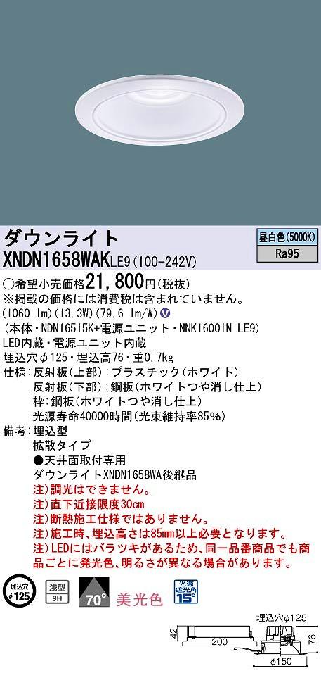 【最安値挑戦中!最大34倍】パナソニック XNDN1658WAKLE9 ダウンライト 天井埋込型 LED(昼白色) 美光色・浅型9H・拡散70度 埋込穴φ125 [∽]