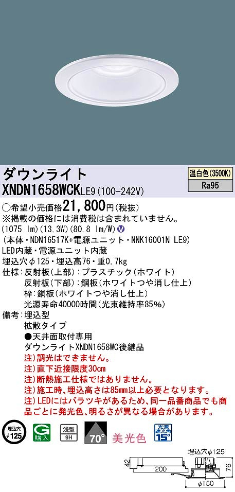 【最安値挑戦中!最大34倍】パナソニック XNDN1658WCKLE9 ダウンライト 天井埋込型 LED(温白色) 美光色・浅型9H・拡散70度 埋込穴φ125 [∽]