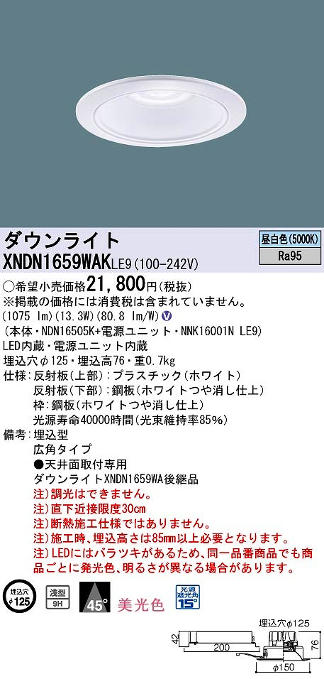 【最安値挑戦中!最大34倍】パナソニック XNDN1659WAKLE9 ダウンライト 天井埋込型 LED(昼白色) 美光色・浅型9H・広角45度 埋込穴φ125 [∽]