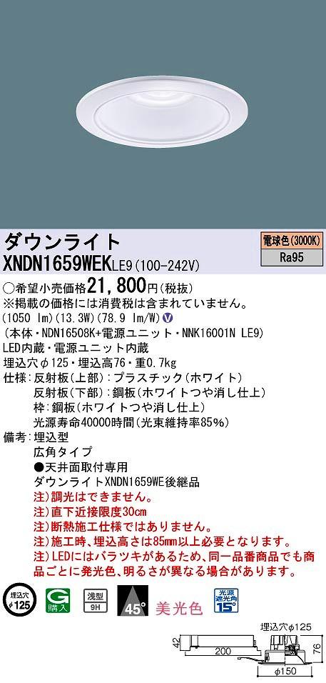 【最安値挑戦中!最大34倍】パナソニック XNDN1659WEKLE9 ダウンライト 天井埋込型 LED(電球色) 美光色・浅型9H・広角45度 埋込穴φ125 [∽]
