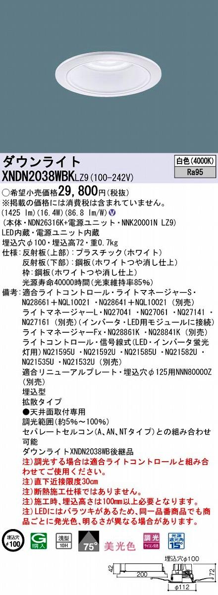 【最安値挑戦中!最大34倍】パナソニック XNDN2038WBKLZ9 ダウンライト 天井埋込型 LED(白色) 美光色・拡散75度 調光(ライコン別売) 埋込穴φ100 [∽]