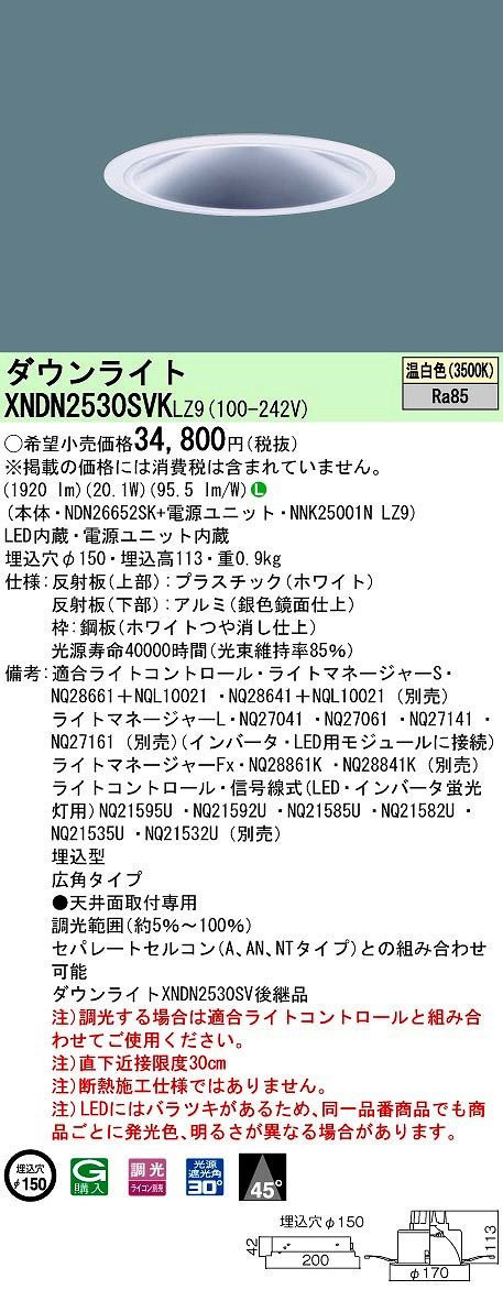 【最安値挑戦中!最大34倍】パナソニック XNDN2530SVKLZ9 ダウンライト 天井埋込型 LED(温白色)広角45度 調光(ライコン別売)埋込穴φ150 銀色鏡面 [∽]