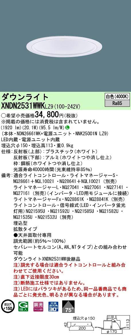 【最安値挑戦中!最大34倍】パナソニック XNDN2531WWKLZ9 ダウンライト 天井埋込型 LED(白色) 拡散75度 調光(ライコン別売)/埋込穴φ150 ホワイト [∽]