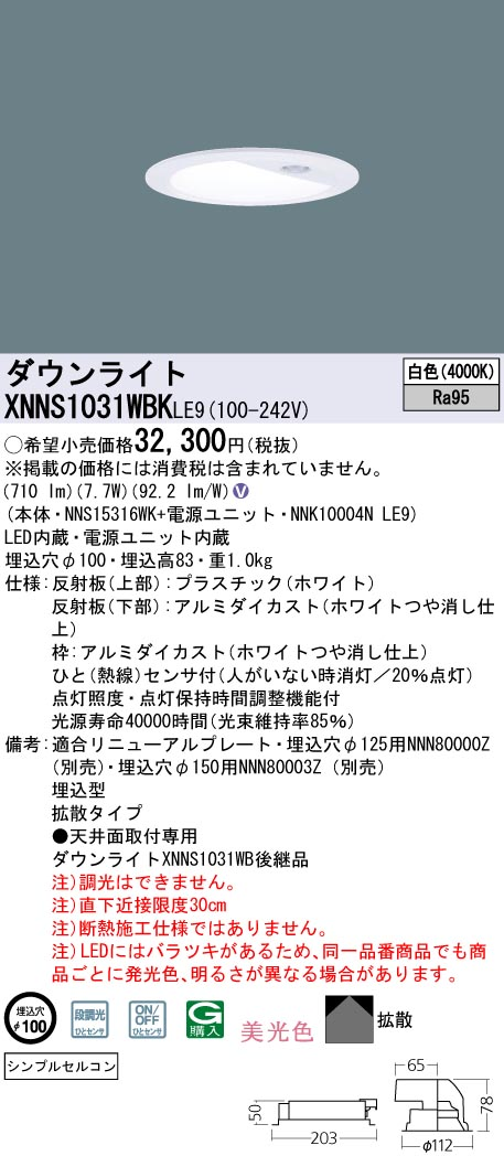 【最安値挑戦中!最大34倍】パナソニック XNNS1031WBKLE9 ダウンライト 天井埋込型 LED(白色) 拡散 シンプルセルコン・ひとセンサ/埋込穴φ100 [∽]