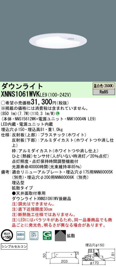 【最安値挑戦中!最大23倍】パナソニック XNNS1061WVKLE9 ダウンライト 天井埋込型 LED(温白色) 拡散 シンプルセルコン・ひとセンサ/埋込穴φ150 [∽]