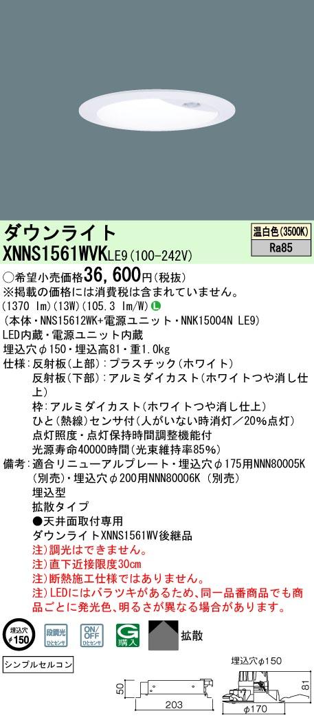 【最安値挑戦中!最大34倍】パナソニック XNNS1561WVKLE9 ダウンライト 天井埋込型 LED(温白色) 拡散 シンプルセルコン・ひとセンサ/埋込穴φ150 [∽]