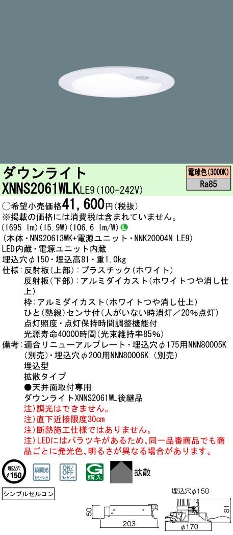 【最安値挑戦中!最大34倍】パナソニック XNNS2061WLKLE9 ダウンライト 天井埋込型 LED(電球色) 拡散 シンプルセルコン・ひとセンサ/埋込穴φ150 [∽]