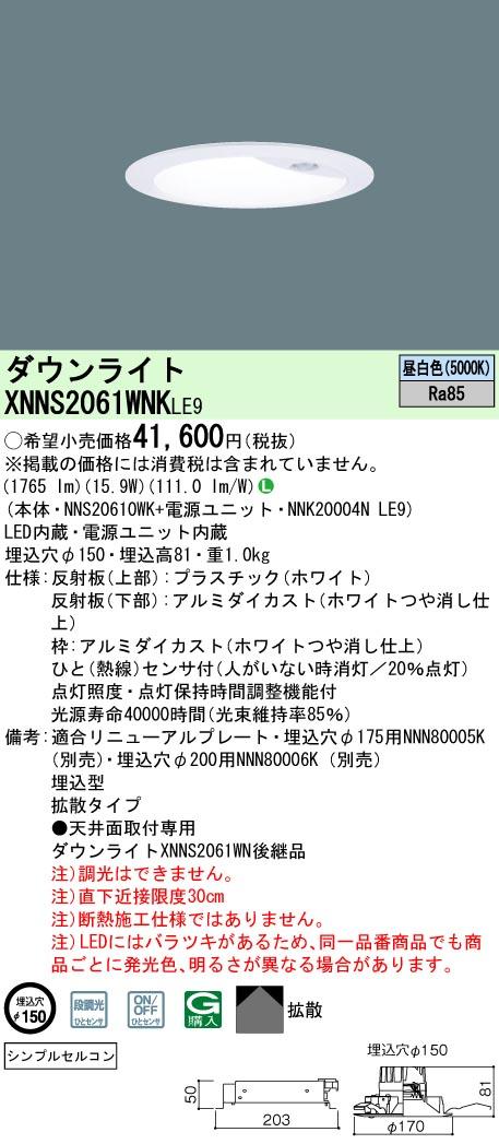 【最安値挑戦中!最大34倍】パナソニック XNNS2061WNKLE9 ダウンライト 天井埋込型 LED(昼白色) 拡散 シンプルセルコン・ひとセンサ/埋込穴φ150 [∽]