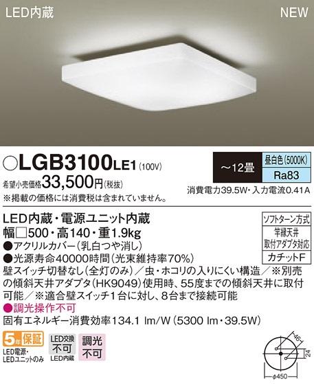 【最安値挑戦中!最大33倍】パナソニック LGB3100LE1 シーリングライト天井直付型 LED(昼白色) カチットF ~12畳 [∽]