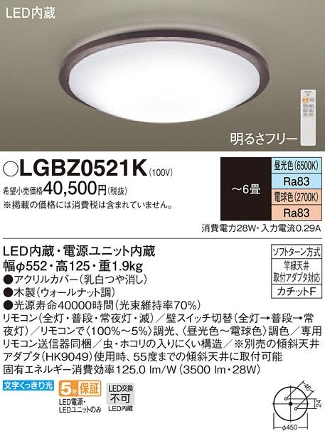 【最安値挑戦中!最大34倍】パナソニック LGBZ0521K シーリングライト天井直付型 LED(昼光色~電球色) リモコン調光・調色 カチットF ~6畳 [∀∽]