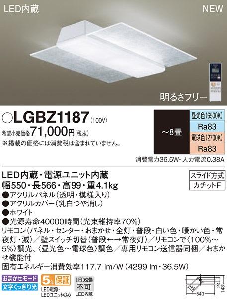 【最安値挑戦中!最大34倍】パナソニック LGBZ1187 シーリングライト天井直付 LED(昼光色~電球色) リモコン調光・調色 カチットF パネル付型 ~8畳 [∀∽]
