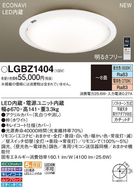 【最安値挑戦中!最大34倍】パナソニック LGBZ1404 シーリングライト天井直付型 LED(昼光色~電球色) リモコン調光・調色 カチットF ~8畳 [∀∽]