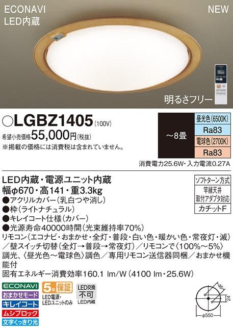 【最安値挑戦中!最大34倍】パナソニック LGBZ1405 シーリングライト天井直付型 LED(昼光色~電球色) リモコン調光・調色 カチットF ~8畳 [∀∽]