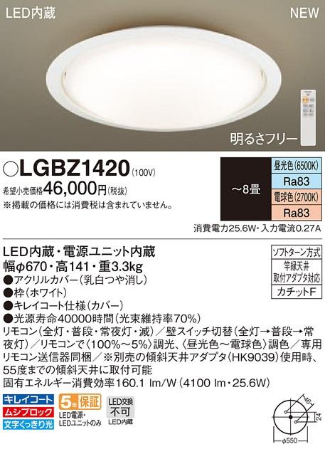 【最安値挑戦中!最大34倍】パナソニック LGBZ1420 シーリングライト天井直付型 LED(昼光色~電球色) リモコン調光・調色 カチットF ~8畳 [∀∽]