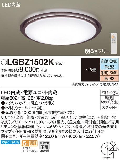 【最安値挑戦中!最大34倍】パナソニック LGBZ1502K シーリングライト天井直付型 LED(昼光色~電球色) リモコン調光・調色 カチットF ~8畳 [∀∽]