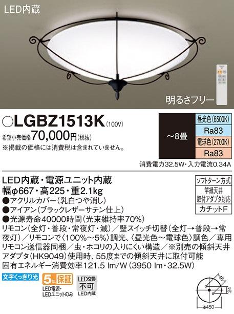 【最安値挑戦中 カチットF!最大23倍】パナソニック LGBZ1513K ~8畳 シーリングライト天井直付型 LED(昼光色~電球色) リモコン調光 LGBZ1513K・調色 カチットF ~8畳 [∽], スキップハウス:5f7d2bf0 --- cognitivebots.ai