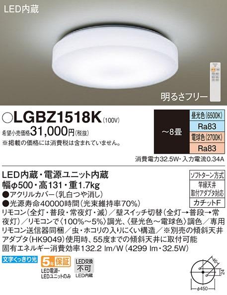 【最安値挑戦中!最大34倍】パナソニック LGBZ1518K シーリングライト天井直付型 LED(昼光色~電球色) リモコン調光・調色 カチットF ~8畳 [∀∽]