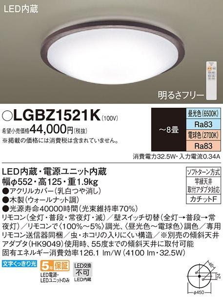 【最安値挑戦中!最大33倍】パナソニック LGBZ1521K シーリングライト天井直付型 LED(昼光色~電球色) リモコン調光・調色 カチットF ~8畳 [∽]