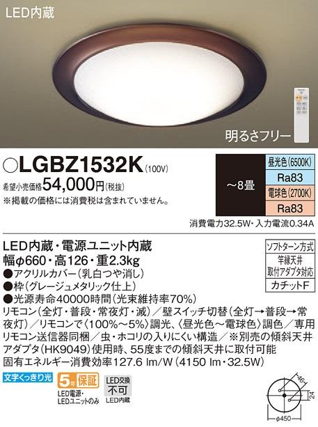 【最安値挑戦中!最大34倍】パナソニック LGBZ1532K シーリングライト天井直付型 LED(昼光色~電球色) リモコン調光・調色 カチットF ~8畳 [∀∽]