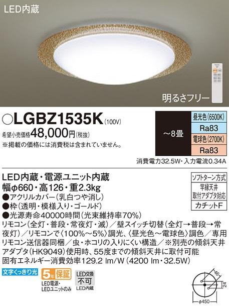 【最安値挑戦中!最大34倍】パナソニック LGBZ1535K シーリングライト天井直付型 LED(昼光色~電球色) リモコン調光・調色 カチットF ~8畳 [∀∽]