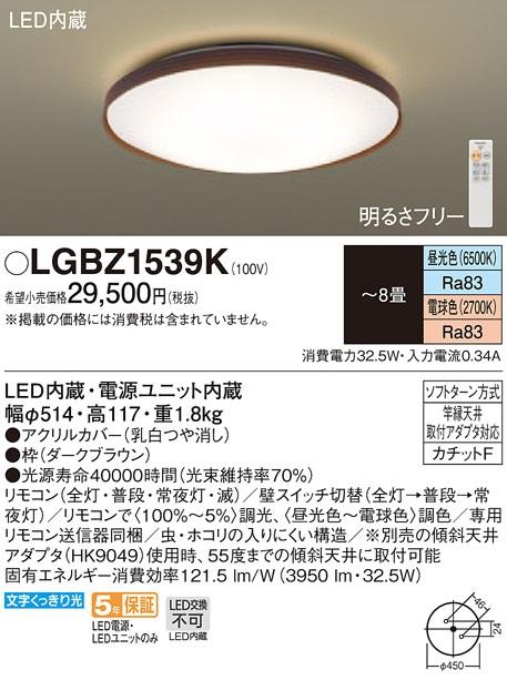 【最安値挑戦中!最大34倍】パナソニック LGBZ1539K シーリングライト天井直付型 LED(昼光色~電球色) リモコン調光・調色 カチットF ~8畳 [∀∽]