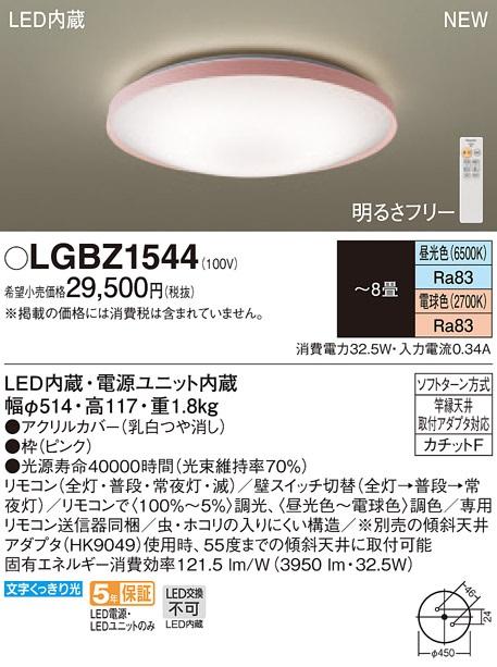 【最安値挑戦中!最大24倍】パナソニック LGBZ1544 シーリングライト天井直付型 LED(昼光色~電球色) リモコン調光・調色 カチットF ~8畳 [∀∽]