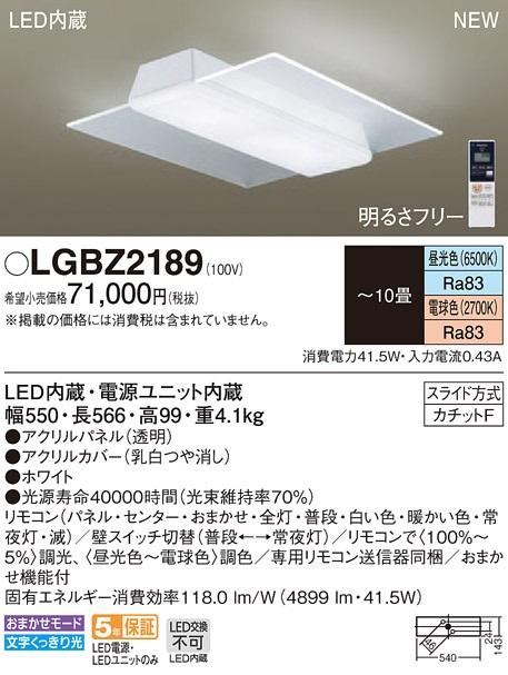【最安値挑戦中!最大34倍】パナソニック LGBZ2189 シーリングライト天井直付 LED(昼光色~電球色) リモコン調光・調色 カチットF パネル付 ~10畳 [∀∽]