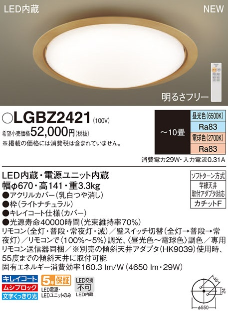 【最安値挑戦中!最大34倍】パナソニック LGBZ2421 シーリングライト天井直付型 LED(昼光色~電球色) リモコン調光・調色 カチットF ~10畳 [∀∽]