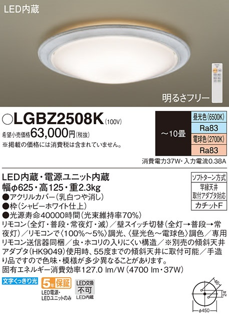 【最安値挑戦中!最大34倍】パナソニック LGBZ2508K シーリングライト天井直付型 LED(昼光色~電球色) リモコン調光・調色 カチットF ~10畳 [∀∽]