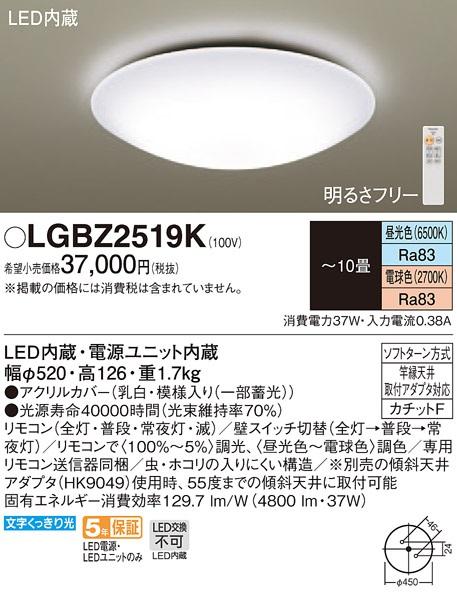 【最安値挑戦中!最大34倍】パナソニック LGBZ2519K シーリングライト天井直付型 LED(昼光色~電球色) リモコン調光・調色 カチットF ~10畳 [∀∽]