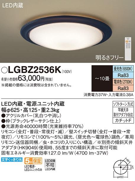 【最安値挑戦中!最大33倍】パナソニック LGBZ2536K シーリングライト天井直付型 LED(昼光色~電球色) リモコン調光・調色 カチットF ~10畳 [∽]