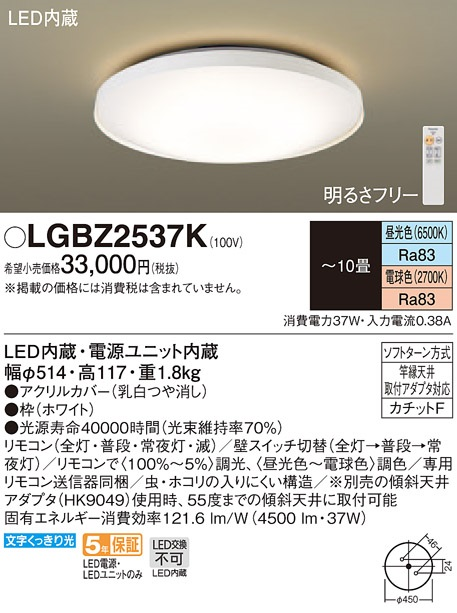【最安値挑戦中!最大33倍】パナソニック LGBZ2537K シーリングライト天井直付型 LED(昼光色~電球色) リモコン調光・調色 カチットF ~10畳 [∽]