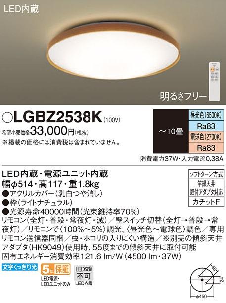 【最安値挑戦中!最大34倍】パナソニック LGBZ2538K シーリングライト天井直付型 LED(昼光色~電球色) リモコン調光・調色 カチットF ~10畳 [∀∽]
