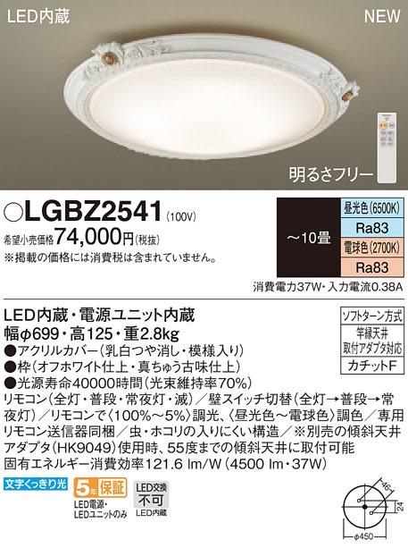【最安値挑戦中!最大34倍】パナソニック LGBZ2541 シーリングライト天井直付型 LED(昼光色~電球色) リモコン調光・調色 カチットF ~10畳 [∀∽]