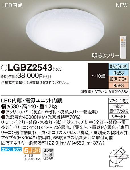 【最安値挑戦中!最大34倍】パナソニック LGBZ2543 シーリングライト天井直付型 LED(昼光色~電球色) リモコン調光・調色 カチットF ~10畳 [∀∽]